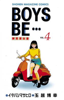 BOYS BE・・・(4)-電子書籍