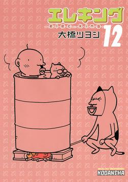 エレキング(12)-電子書籍