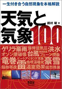 天気と気象100