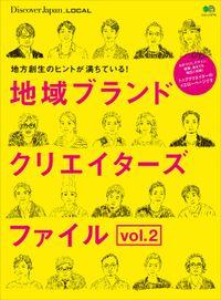 Discover Japan_LOCAL 地域ブランドクリエイターズファイル Vol.2