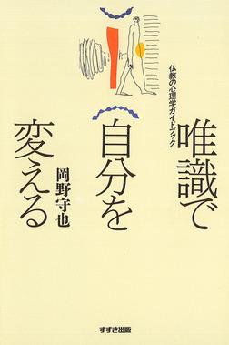 唯識で自分を変える : 仏教の心理学ガイドブック-電子書籍