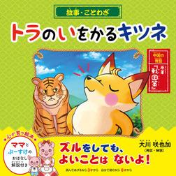 故事・ことわざ 「トラのいをかるキツネ」-電子書籍