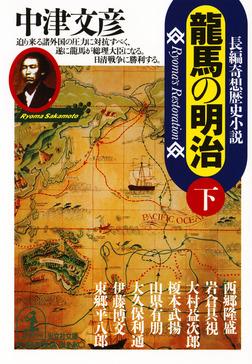 龍馬の明治(下)-電子書籍