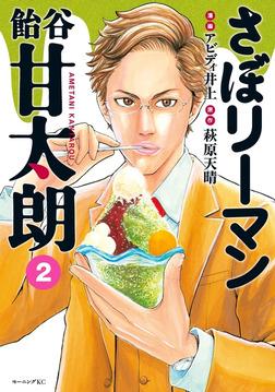 さぼリーマン 飴谷甘太朗(2)-電子書籍
