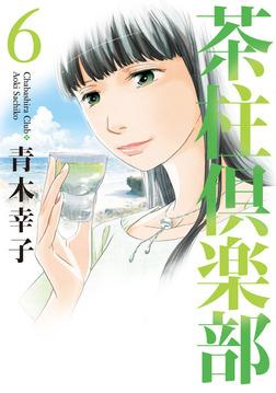 茶柱倶楽部 6巻-電子書籍
