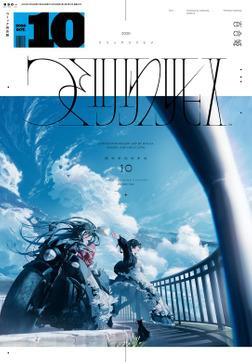 コミック百合姫 2020年10月号[雑誌]-電子書籍