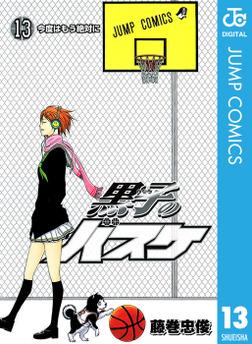 黒子のバスケ モノクロ版 13-電子書籍