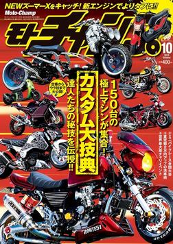 モトチャンプ 2015年10月号-電子書籍