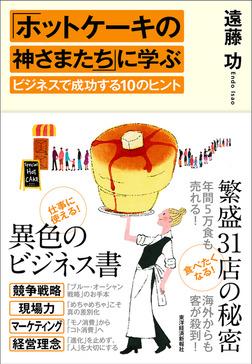 「ホットケーキの神さまたち」に学ぶビジネスで成功する10のヒント-電子書籍