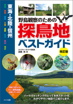 東海・北陸・信州 野鳥観察のための探鳥地ベストガイド 改訂版-電子書籍