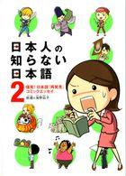 日本人の知らない日本語 2 爆笑! 日本語「再発見」コミックエッセイ