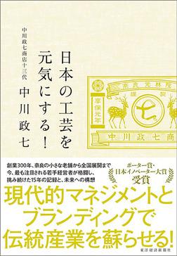 日本の工芸を元気にする!-電子書籍