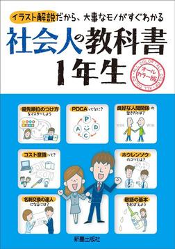 社会人の教科書1年生-電子書籍