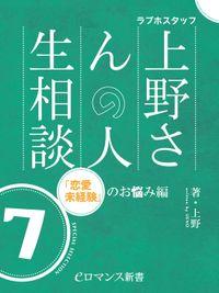 er-ラブホスタッフ上野さんの人生相談 スペシャルセレクション7 ~「恋愛未経験」のお悩み編~
