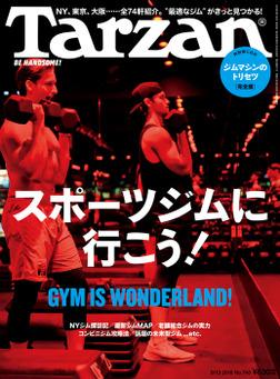 Tarzan(ターザン) 2018年9月13日号 No.748 [GYM IS WONDERLAND! スポーツジムに行こう!]-電子書籍