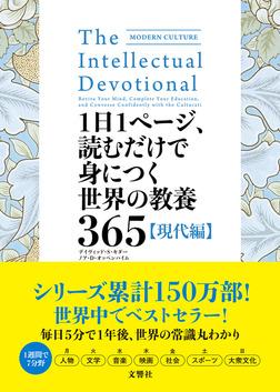 1日1ページ、読むだけで身につく世界の教養365 現代編-電子書籍
