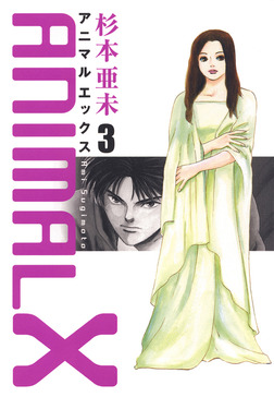 ANIMALX 3巻-電子書籍