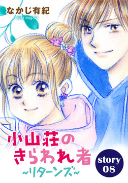 AneLaLa 小山荘のきらわれ者~リターンズ~ story08-電子書籍