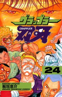 グラップラー刃牙 24