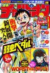 週刊少年チャンピオン2019年28号