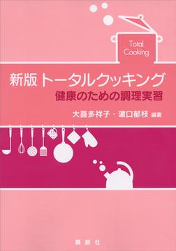 新版 トータルクッキング 健康のための調理実習-電子書籍
