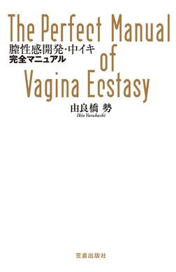 膣性感開発・中イキ完全マニュアル-電子書籍