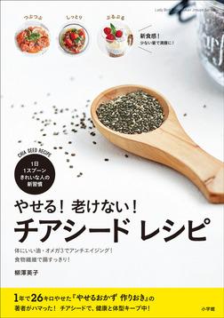 やせる!老けない! チアシード レシピ-電子書籍