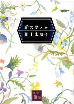 愛の夢とか-電子書籍