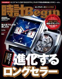 時計Begin 2020年冬号  vol.98