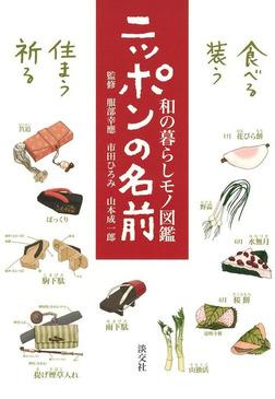 ニッポンの名前  和の暮らしモノ図鑑-電子書籍