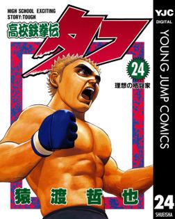 高校鉄拳伝タフ 24-電子書籍