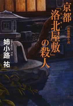 京都「洛北(らくほく)屋敷」の殺人-電子書籍
