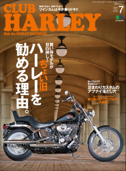 CLUB HARLEY 2019年7月号 Vol.228-電子書籍
