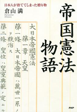 帝国憲法物語 日本人が捨ててしまった贈り物-電子書籍