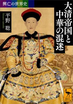 興亡の世界史 大清帝国と中華の混迷-電子書籍