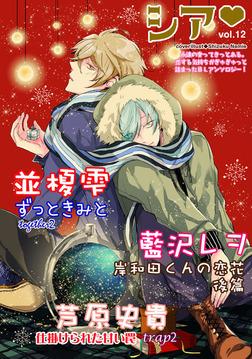 シア vol.12-電子書籍