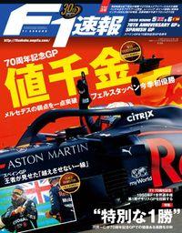 F1速報 2020 Rd06 スペインGP & Rd05 70周年記念GP合併号