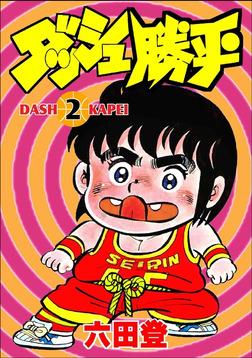 ダッシュ勝平(2)-電子書籍