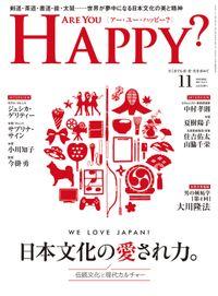 Are You Happy? (アーユーハッピー) 2018年11月号