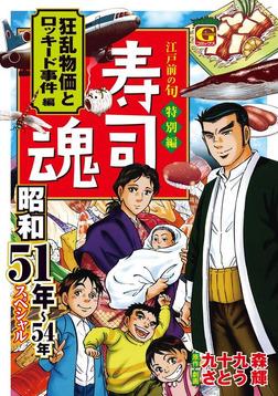 寿司魂 昭和51年~54年スペシャル 狂乱物価とロッキード事件編-電子書籍