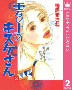 雲の上のキスケさん 2-電子書籍
