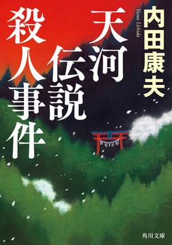 天河伝説殺人事件-電子書籍