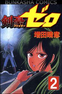 剣豪(ファイター)ゼロ 2