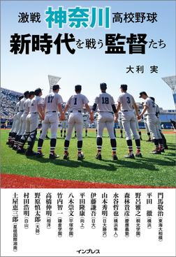 激戦 神奈川高校野球 新時代を戦う監督たち-電子書籍