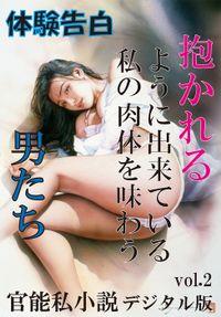 【体験告白】抱かれるように出来ている私の肉体を味わう男たち 「官能私小説」デジタル版 vol.2