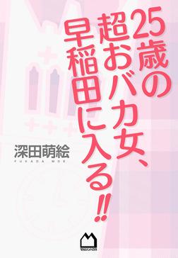 25歳の超おバカ女、早稲田に入る!!-電子書籍