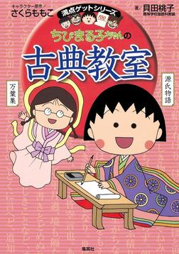 満点ゲットシリーズ ちびまる子ちゃんの古典教室-電子書籍