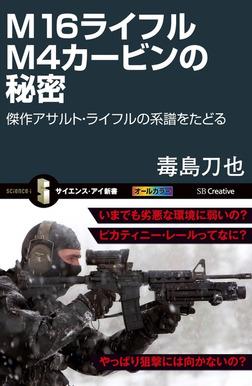 M16ライフル M4カービンの秘密 傑作アサルト・ライフルの系譜をたどる-電子書籍
