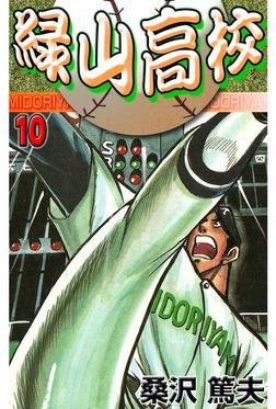 緑山高校10-電子書籍