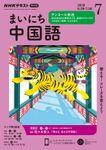 NHKラジオ まいにち中国語 2020年7月号